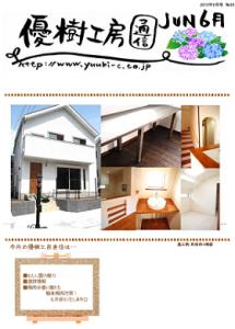 ■優樹工房通信 2015年 6月号