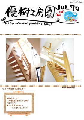 ■優樹工房通信 2015年 7月号