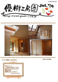 ■優樹工房通信 2014年 7月号