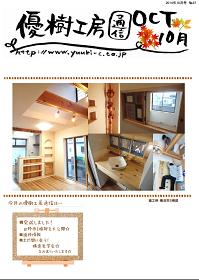 ■優樹工房通信 2014年 10月号