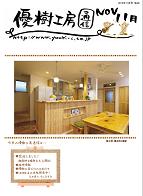 ■優樹工房通信 2014年 11月号