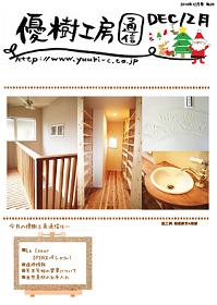 ■優樹工房通信 2014年 12月号