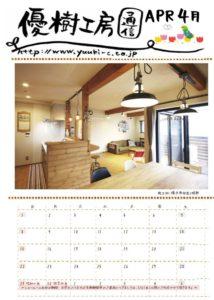 ■優樹工房通信 2018年 4月号【2018年】
