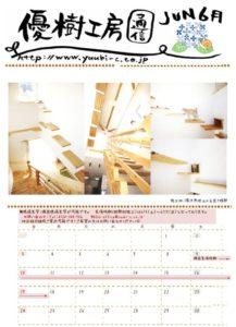 ■優樹工房通信 2018年 6月号【2018年】