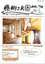 ■優樹工房通信 2016年 7月号