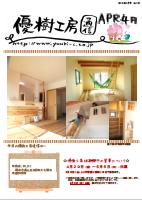 ■優樹工房通信 2016年 4月号
