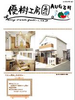 ■優樹工房通信 2015年 8月号