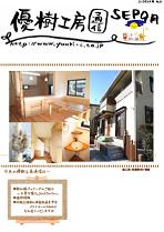 ■優樹工房通信 2015年 9月号