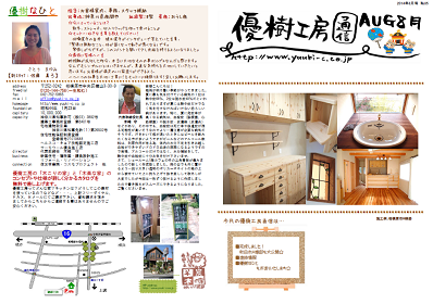 ■優樹工房通信 2014年 8月号